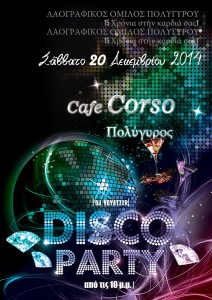 Laografikos  Disco Party