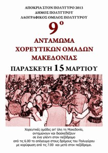 mini-Poster Antamoma 2013