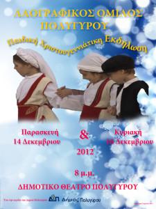 paidiki christmans 2012 mini