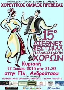 15ο Διεθνές φεστιβάλ παραδοσιακών χορών Πρεβεζα