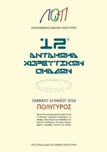 12ο Ανταμωμα Χορευτικων Ομάδων Λαογραφικός Όμιλος Πολυγύρου