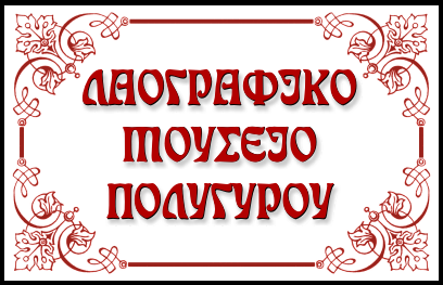 Poligiros  ChalkidikiFolk Museum