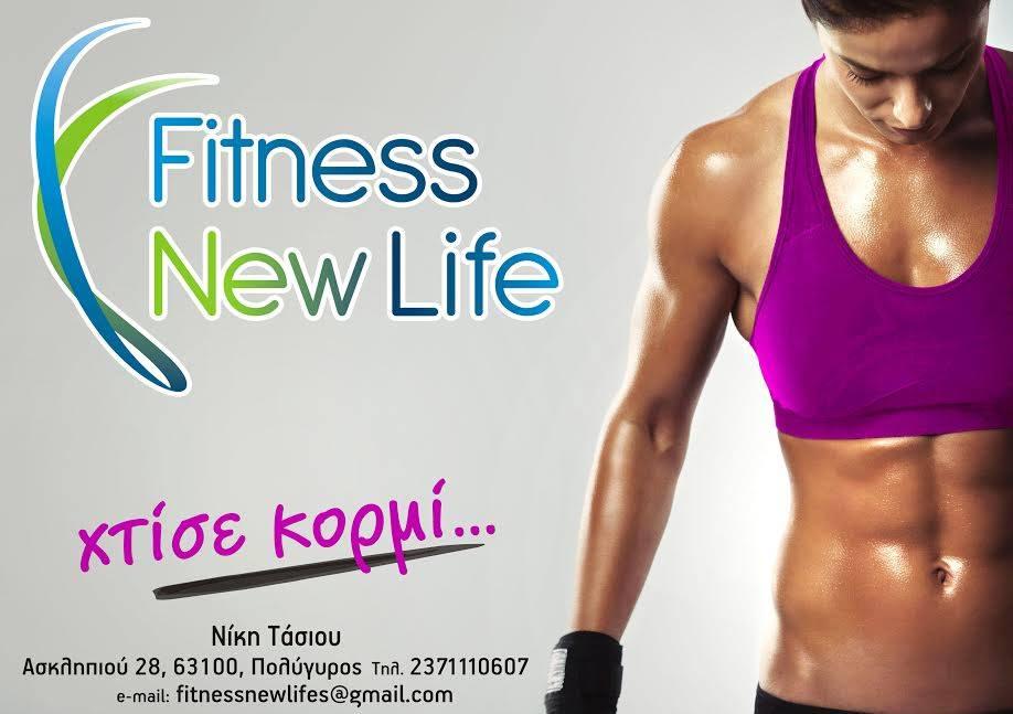 fitness-new-life-%cf%84%ce%ac%cf%83%ce%b9%ce%bf%cf%85-%ce%bd%ce%b9%ce%ba%ce%b7
